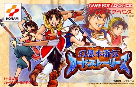Gensou Suikoden Card Stories (J)(Eurasia) Box Art