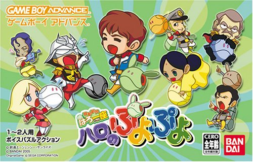 Haro no Puyo Puyo (J)(Caravan) Box Art
