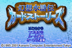 Gensou Suikoden Card Stories (J)(Eurasia) Title Screen