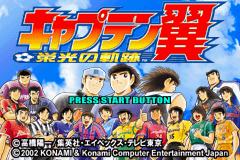 Captain Tsubasa - Eikou no Kiseki (J)(Cezar) Title Screen