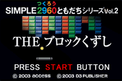 Simple 2960 Vol. 2 - The Block Kuzushi (J)(Mugs) Title Screen