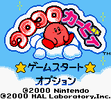 Korokoro Kirby (Japan) Title Screen