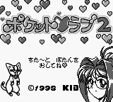Pocket Love 2 (Japan) Title Screen