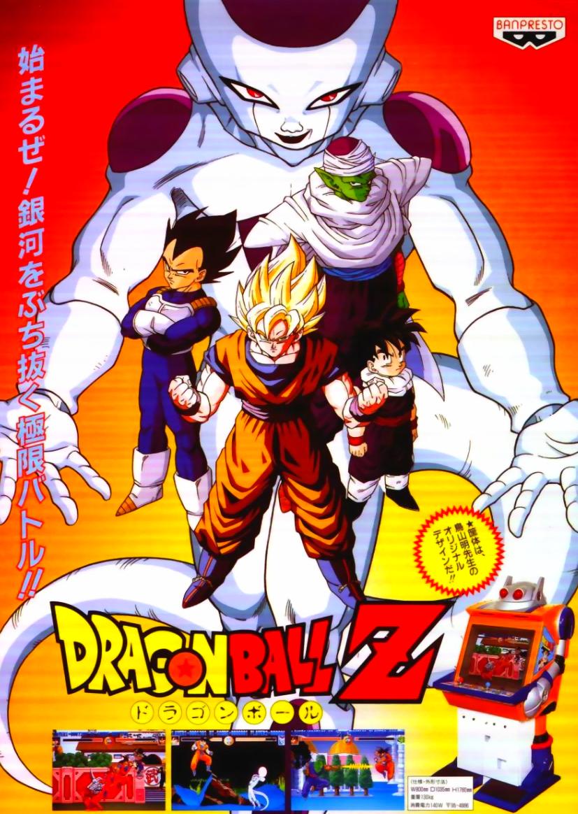 Dragonball Z Rom