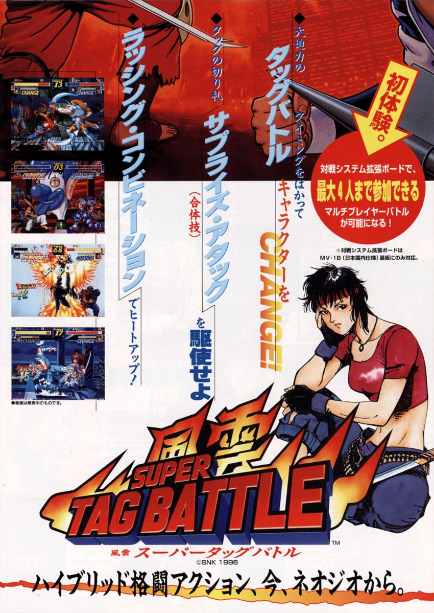 Kizuna Encounter - Super Tag Battle / Fu'un Super Tag Battle ROM