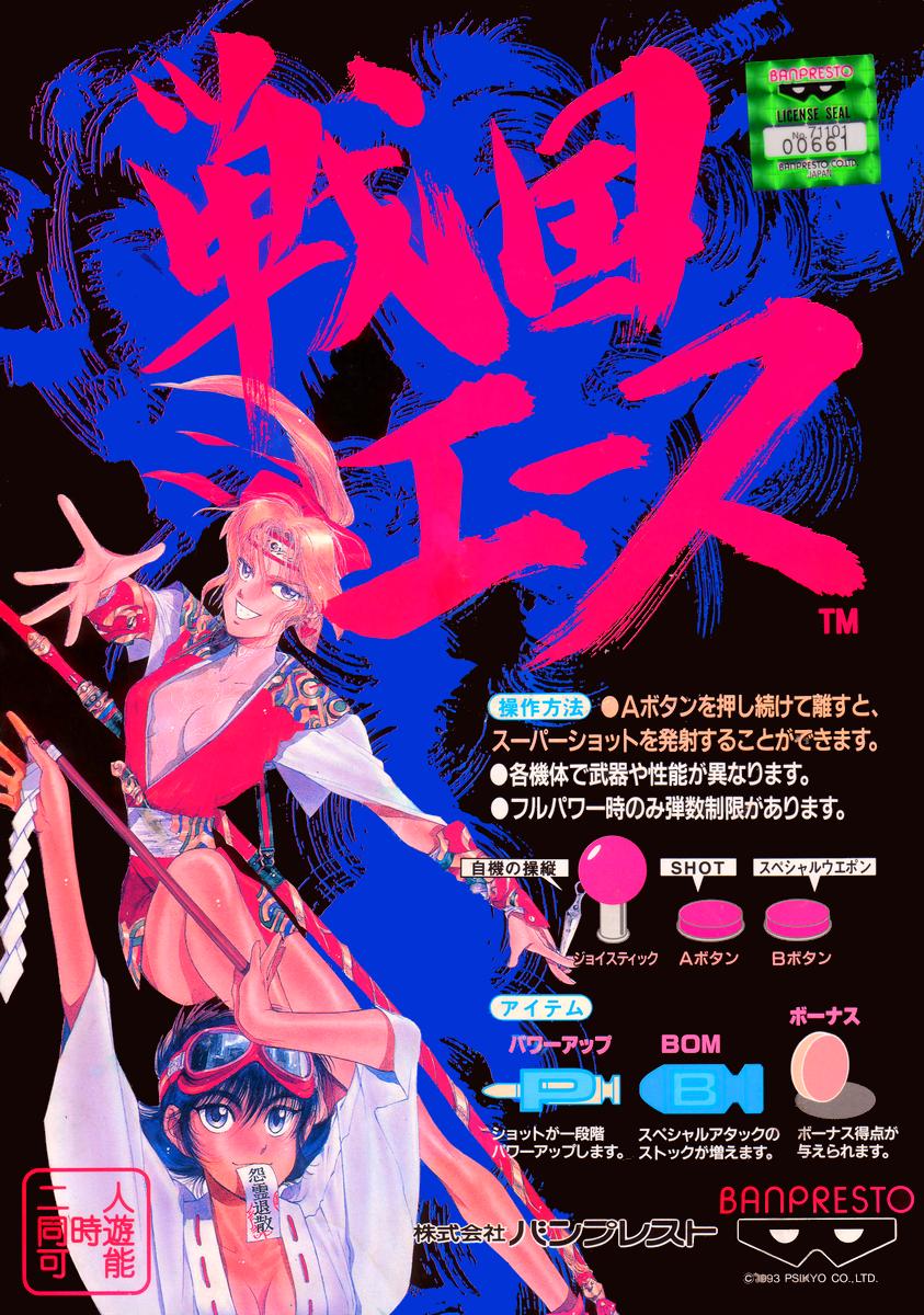 Samurai Aces (World) ROM