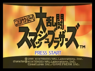 Nintendo All-Star! Dairantou Smash Brothers (Japan) Title Screen