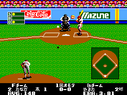 Pro Yakyuu Pennant Race, The (Japan) In game screenshot
