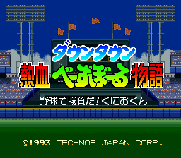 Downtown Nekketsu Baseball Monogatari - Yakyuu de Shoubu da! Kunio-kun (Japan) Title Screen