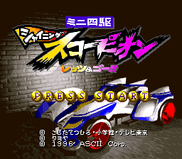 Mini Yonku Shining Scorpion - Let's & Go!! (Japan) Title Screen