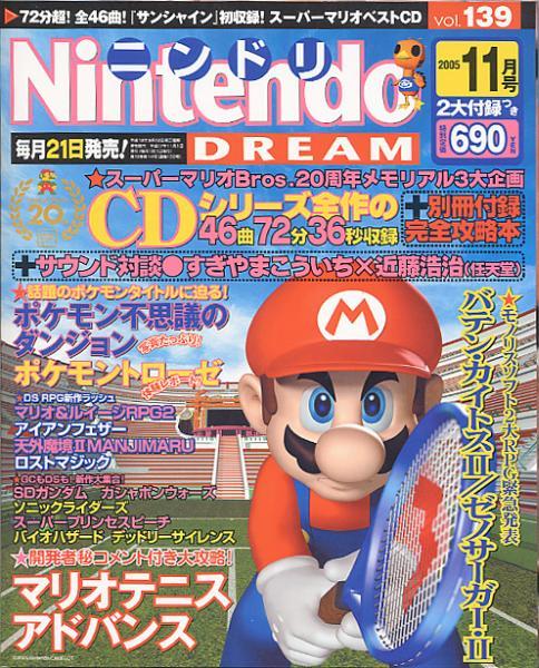 Happy! Mario 20th ~ Super Mario Sound Collection < High