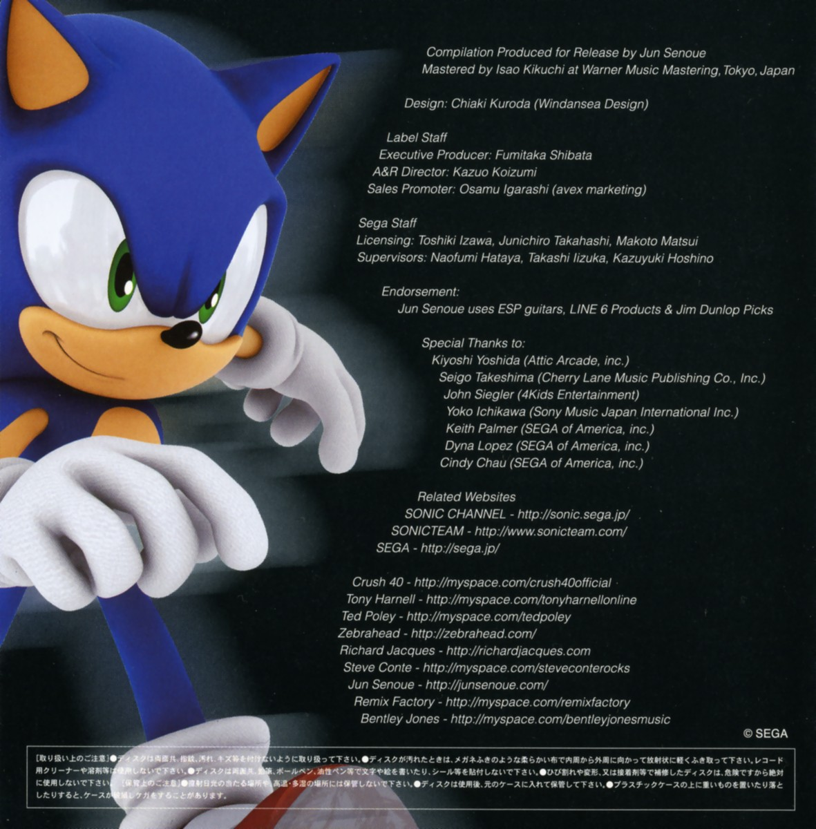 True Blue - The Best of Sonic the Hedgehog < High Quality [FLAC