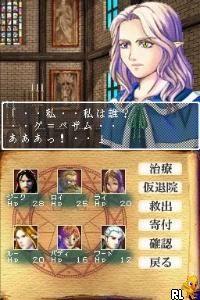 Wizardry Asterisk - Hiiro no Fuuin (J)(Mode 7) Screen Shot