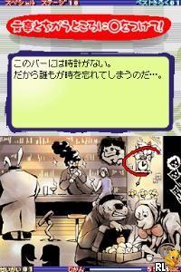 Unou no Tatsujin - Soukai! Machigai Museum (J)(SCZ) Screen Shot