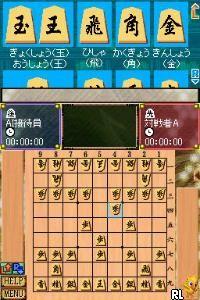 Itsu Demo Doko Demo Dekiru Shogi - AI Shogi DS (J)(WRG) Screen Shot