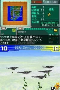Daisenryaku DS - Great Strategy (J)(WRG) Screen Shot