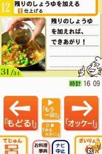 Shaberu! DS Oryouri Navi (J)(WRG) Screen Shot