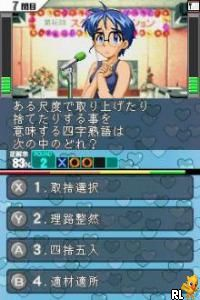Quiz Kirameki Star Road (J)(WRG) Screen Shot
