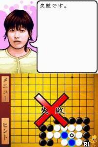 Daredemo Kantan! Chou Chikun no Tsume Go (J)(Legacy) Screen Shot