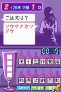 Zaidan Houjin Nippon Kanji Nouryoku Kentei Kyoukai Kounin - KanKen DS (J)(WRG) Screen Shot