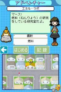 Shikakui Atama wo Maruku Suru - DS Joushiki Nanmon no Shou (J)(WRG) Screen Shot
