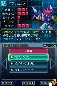 Gekitou! Custom Robo (J)(Legacy) Screen Shot
