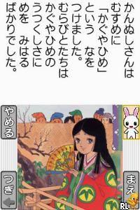 Kodomo no Tame no Yomi Kikase - Ehon de Asobou 4-Kan (J)(WRG) Screen Shot