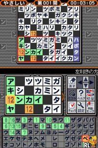 Puzzle Series Vol. 8 - Nankuro (J)(WRG) Screen Shot
