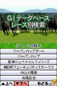 Keiba Navi - Umanosuke (J)(WRG) Screen Shot