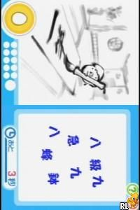 Simple DS Series Vol. 10 - The Doko Demo Kanji Quiz (J)(WRG) Screen Shot