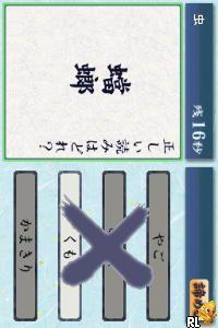 Nandoku Kanji DS - Nandoku, Yoji Jukugo, Koji Kotowaza (J)(Independent) Screen Shot